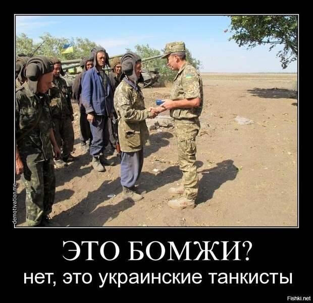 Камикадзе и свежепокрашенный металлолом, или Армия Украины как она есть.