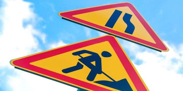 На участках Нововладыкинского и Сигнального проездов ограничили движение из-за дорожных работ