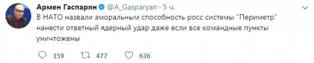 Гаспарян отметил возможности российской системы ядерного удара «Периметр»