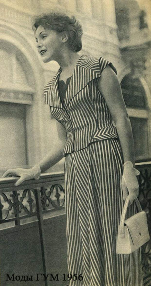 Полоска 1956-57