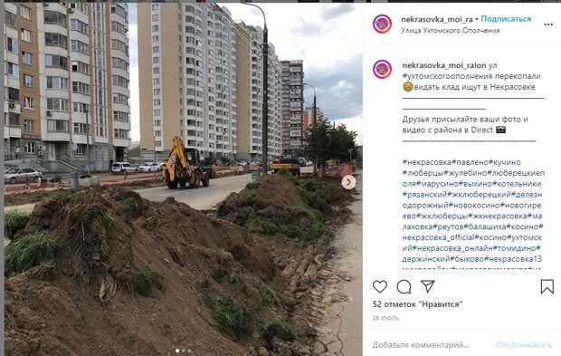 Фото дня:  в Некрасовке нашли клад?