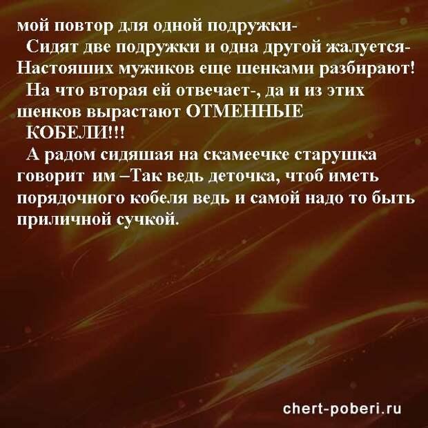 Самые смешные анекдоты ежедневная подборка chert-poberi-anekdoty-chert-poberi-anekdoty-36240913072020-9 картинка chert-poberi-anekdoty-36240913072020-9