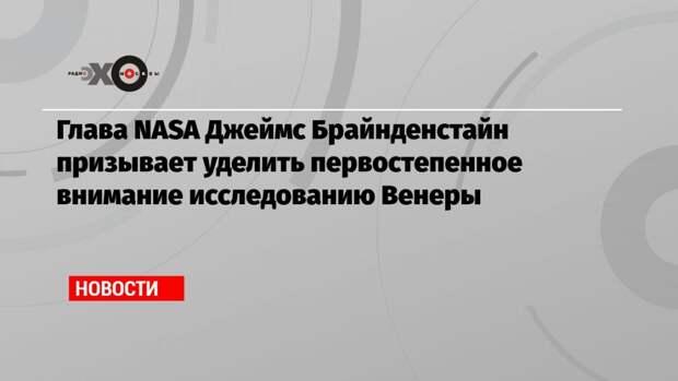 Глава NASA Джеймс Брайнденстайн призывает уделить первостепенное внимание исследованию Венеры