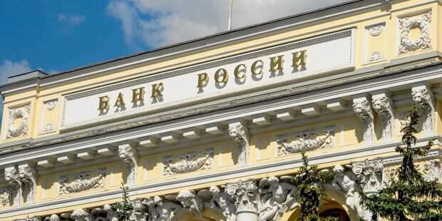 В ЦБ рассказали о международных резервах РФ