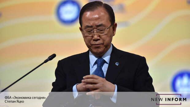 Конец прозападного мира: Пан Ги Муна «сливают» за взятки