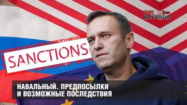 Предпосылки и возможные последствия для России отравления Навального