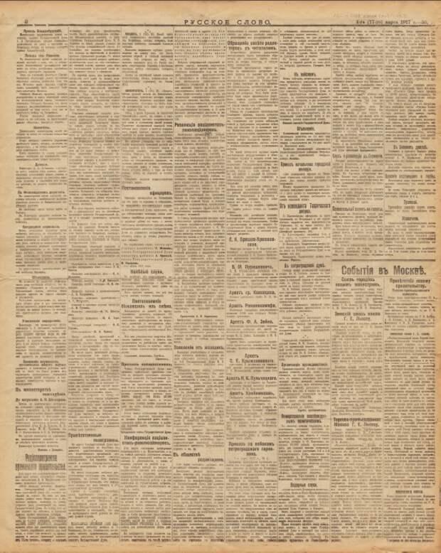 """Отречение Николая II. По страницам газеты """"Русское слово"""" за 4 марта 1917 г. Часть 2"""