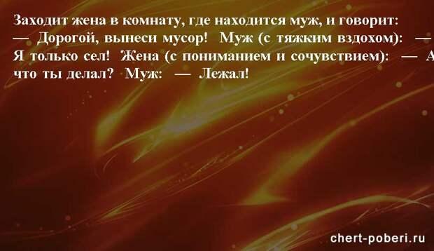 Самые смешные анекдоты ежедневная подборка chert-poberi-anekdoty-chert-poberi-anekdoty-36130111072020-18 картинка chert-poberi-anekdoty-36130111072020-18
