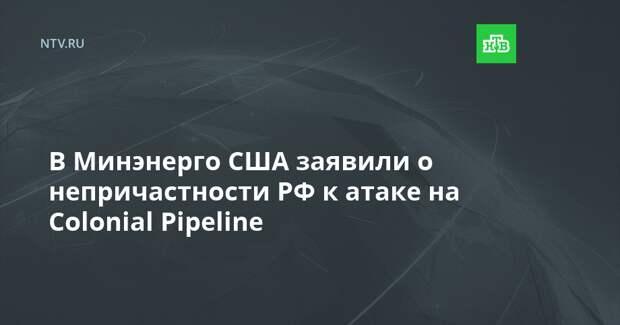 В Минэнерго США заявили о непричастности РФ к атаке на Colonial Pipeline