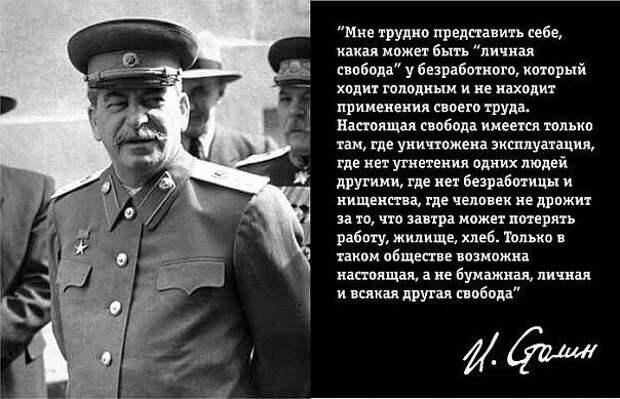 Что-то меня ваш Сталин разочаровывает
