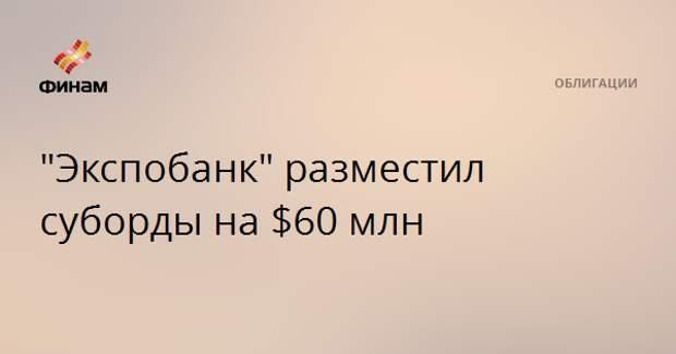 """Экспобанк"" разместил суборды на $60 млн"