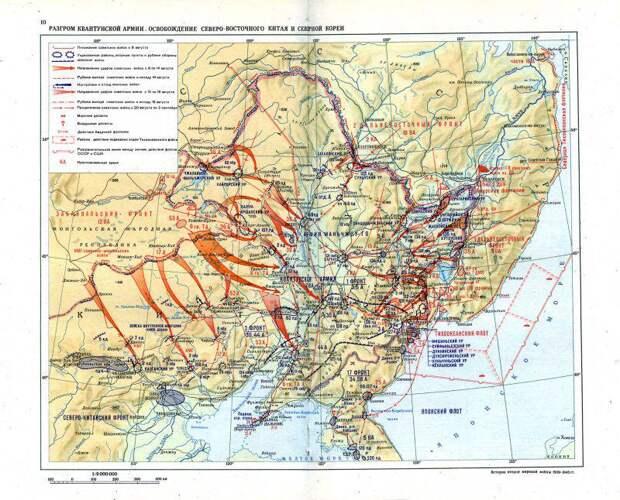 Разгром Квантунской армии — образец подлинной молниеносной войны