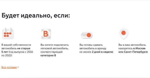 Делиться надо: Москва запускает каршеринг частных машин