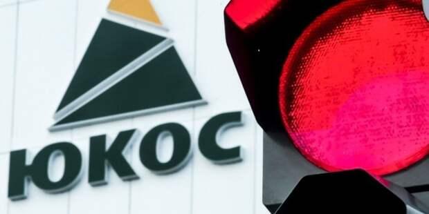 Совет Европы дал России полгода на выплату компенсации по «делу ЮКОСа»