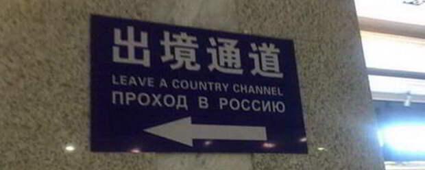 Проход в Россию