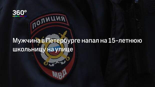 Мужчина в Петербурге напал на 15-летнюю школьницу на улице