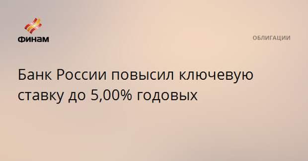 Банк России повысил ключевую ставку до 5,00% годовых