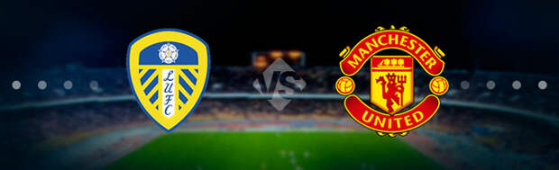 Лидс - Манчестер Юнайтед: Прогноз на матч 25.04.2021
