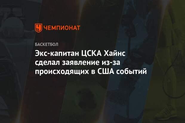 Экс-капитан ЦСКА Хайнс сделал заявление из-за происходящих в США событий
