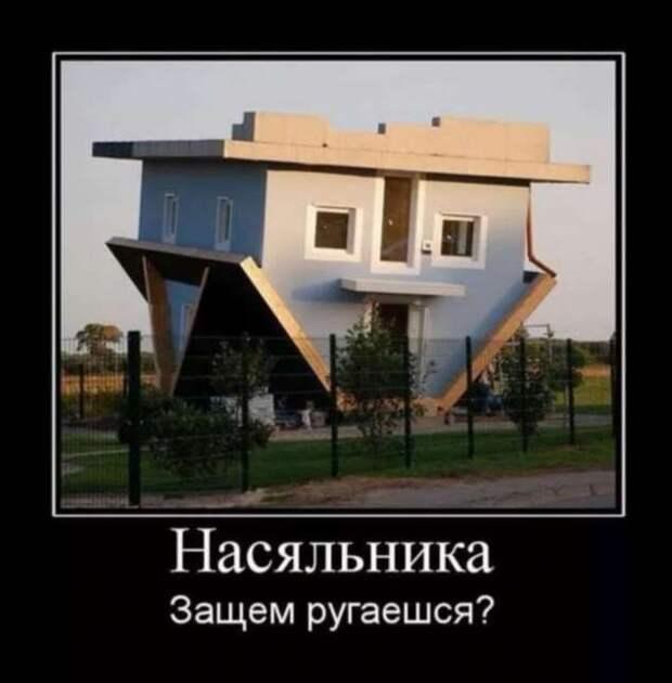 Строительные приколы ошибки и маразмы. Подборка chert-poberi-build-chert-poberi-build-25210111072020-10 картинка chert-poberi-build-25210111072020-10
