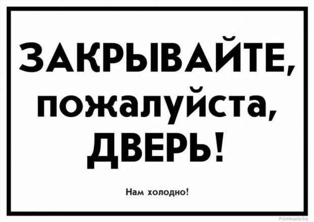 Прикольные вывески. Подборка chert-poberi-vv-chert-poberi-vv-10290329102020-11 картинка chert-poberi-vv-10290329102020-11