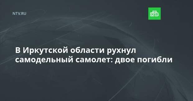 В Иркутской области рухнул самодельный самолет: двое погибли