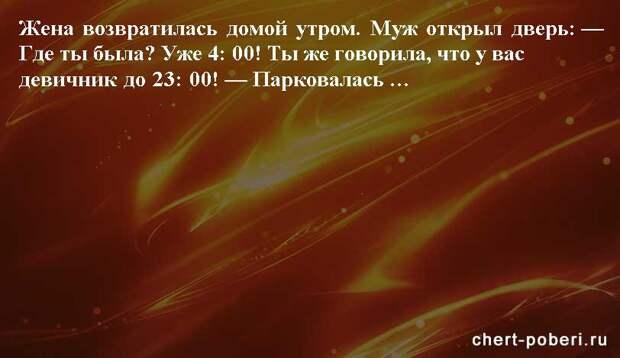 Самые смешные анекдоты ежедневная подборка chert-poberi-anekdoty-chert-poberi-anekdoty-43240913072020-5 картинка chert-poberi-anekdoty-43240913072020-5