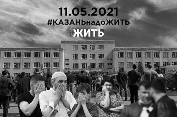 Участники социального проекта «ЖИТЬ» сняли видео в память о погибших в Казани