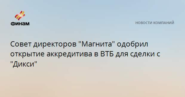 "Совет директоров ""Магнита"" одобрил открытие аккредитива в ВТБ для сделки с ""Дикси"""