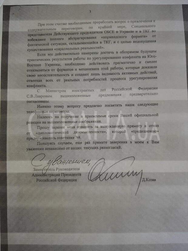 Козак заявил о выходе из переговоров с Ермаком по Донбассу. Документ