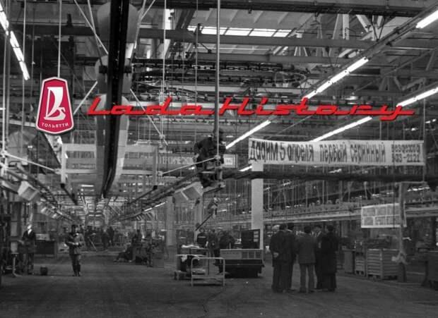 Окончание работ в 62-ом корпусе ВАЗа авто, автоваз, автозавод, автомобили, ваз, ваз 2121, нива, ретро фото