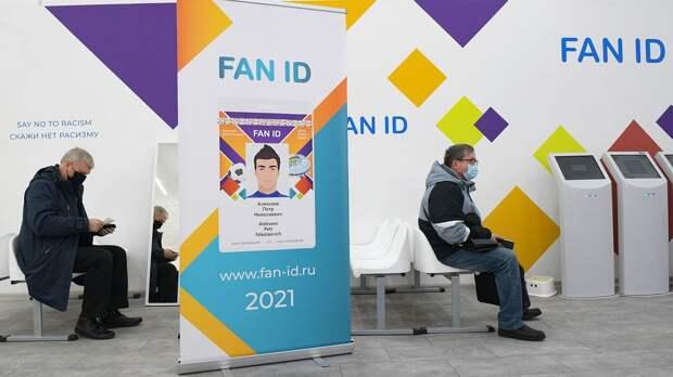 Законопроект о внедрении системы идентификации болельщиков будет внесен в Госдуму