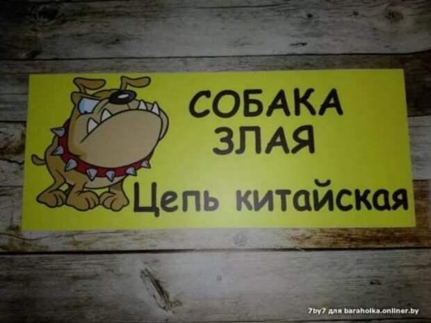Предупреждающие таблички. Прикольные. Подборкаchert-poberi-tablichki-52430901072020-5 картинка chert-poberi-tablichki-52430901072020-5