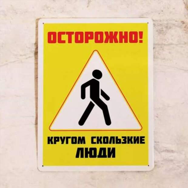 Предупреждающие таблички. Прикольные. Подборкаchert-poberi-tablichki-57390614122020-16 картинка chert-poberi-tablichki-57390614122020-16