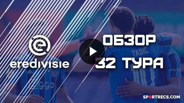 Обзор 32-го тура Eredivisie / Эредивизи