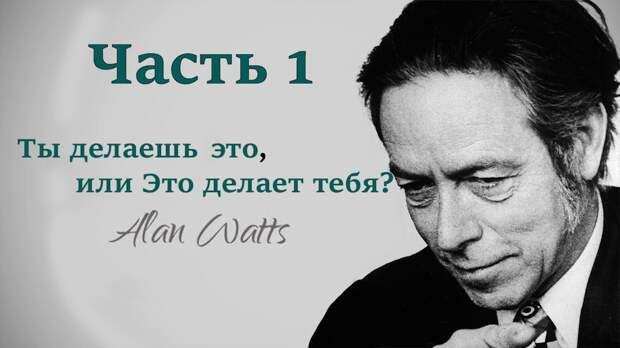 Цитаты Алана Уоттса поразят вас