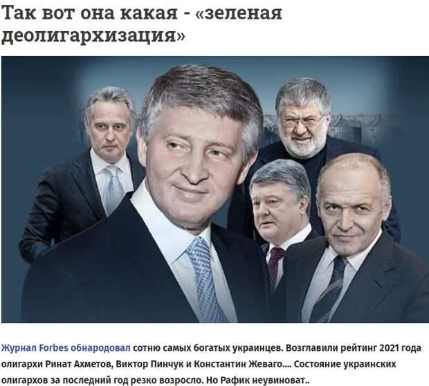 После победы над Россией Зеленский объявил тарифную войну олигархам