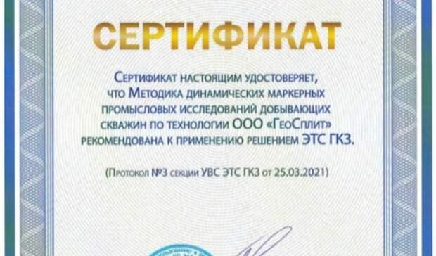 Технология Geosplit успешно прошла сертификацию вГосударственной комиссии позапасам полезных ископаемых