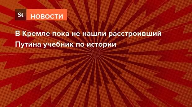 В Кремле пока не нашли расстроивший Путина учебник по истории