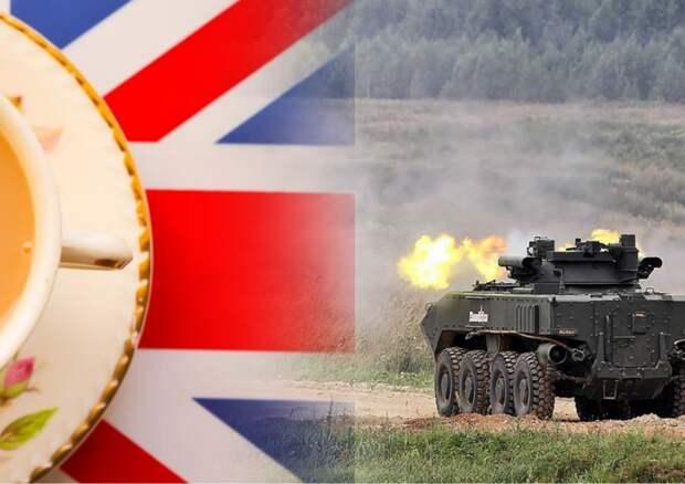 Леонков старым анекдотом оценил фиаско Британии с танками на $5 млрд