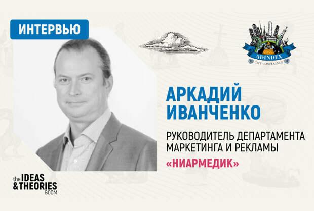 Аркадий Иванченко, «Ниармедик»: о развитии фармы в digital и онлайн-торговле лекарств