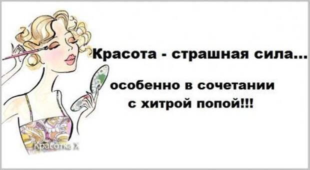 Веселый юмор про женщин и девушек