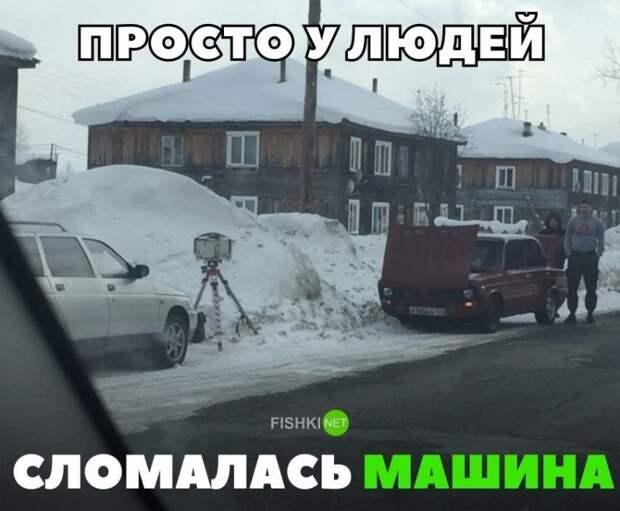 Просто у людей сломалась машина авто, автомобили, автоприкол, автоприколы, подборка, прикол, приколы, юмор