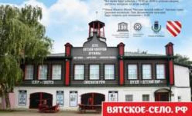 600-летний юбилей села Вятского