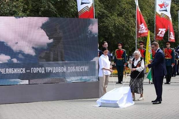 В Челябинске заложили камень на месте будущей стелы трудовой доблести