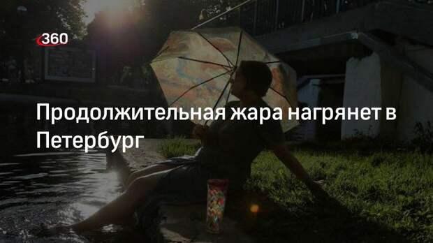 Продолжительная жара нагрянет в Петербург