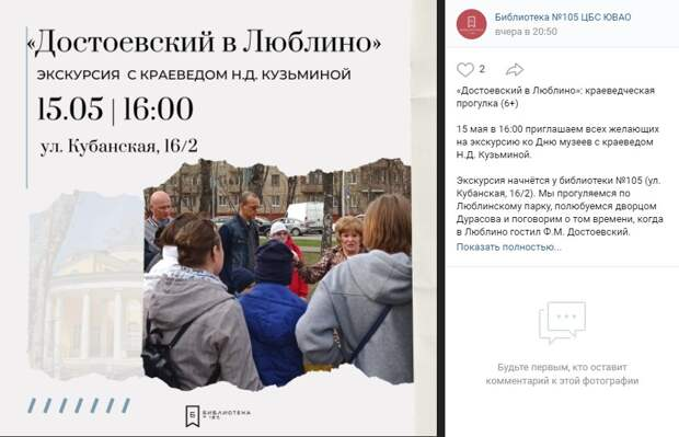 Медиацентр на Кубанской подготовил экскурсию «Достоевский в Люблино»