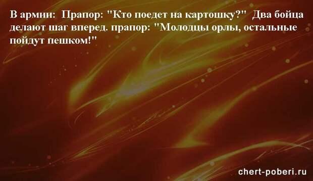 Самые смешные анекдоты ежедневная подборка chert-poberi-anekdoty-chert-poberi-anekdoty-53260421092020-19 картинка chert-poberi-anekdoty-53260421092020-19