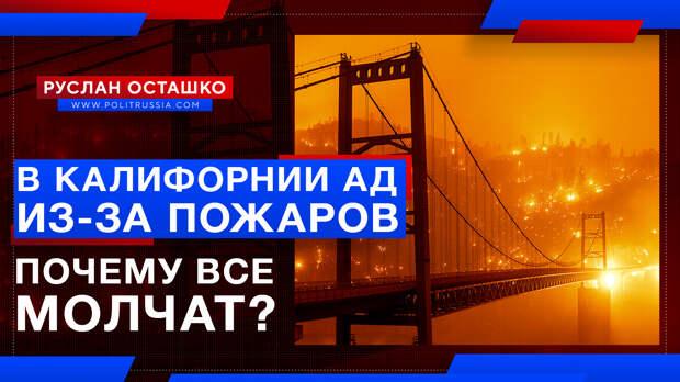 Калифорния превратилась в ад из-за пожаров. Почему молчит креаклиат?
