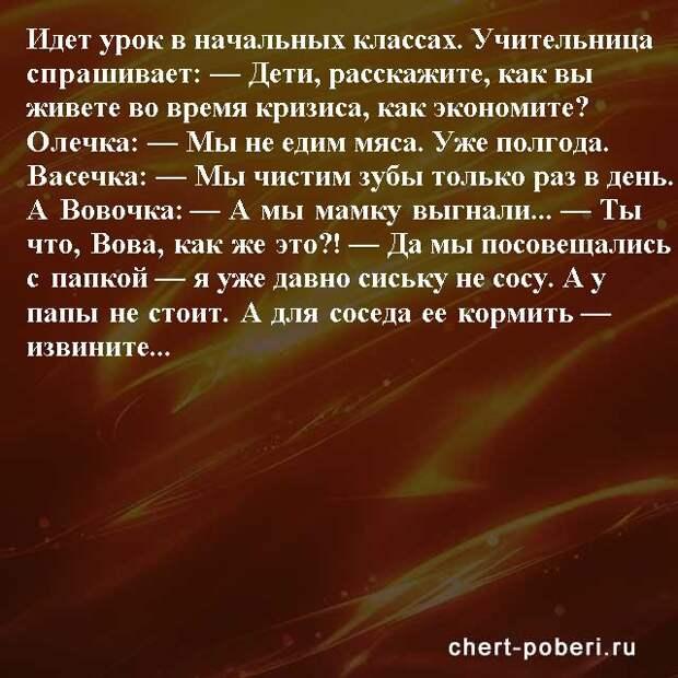 Самые смешные анекдоты ежедневная подборка chert-poberi-anekdoty-chert-poberi-anekdoty-57550230082020-12 картинка chert-poberi-anekdoty-57550230082020-12